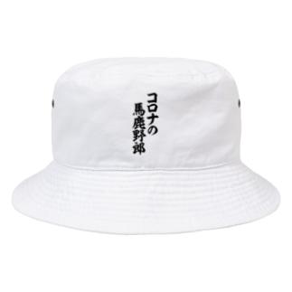コロナの馬鹿野郎 Bucket Hat