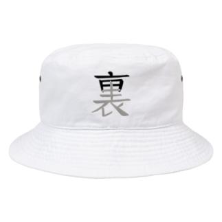 表裏一体 Bucket Hat