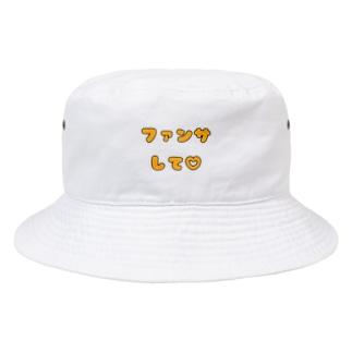 ファンサして♡(メンカラ オレンジ) Bucket Hat