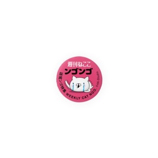 週刊ねここ♪語尾ンゴ特集 32mm Badges