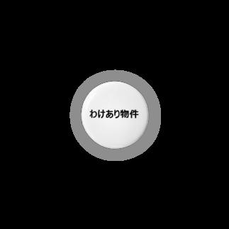 アメリカン★ベースのわけあり物件 Badges