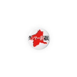 グンマー非国民缶バッチ Badges