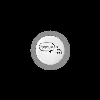 Ikotobaの杉への殺意 Badges