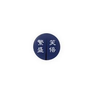 笑倍繁盛-缶バッジ32mm Badges