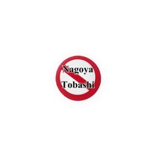 名古屋飛ばし禁止! Badges