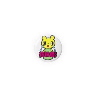 花粉症です Badges