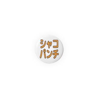 しゃこぱんち(ジャブ) Badges