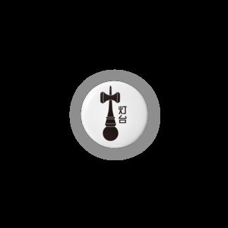 天のお店の灯台 Badges