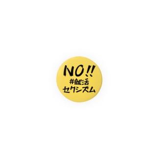 NO!! #就活セクシズム 黄 Badges