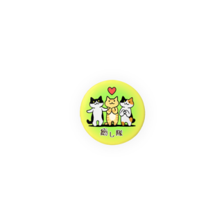 PygmyCat suzuri店の癒やし隊 缶バッジ
