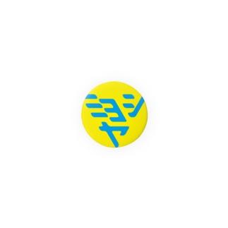 みよしや青黄 Badges