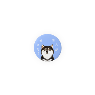 wankorosobaの柴犬が好きだ!(黒)缶バッジ