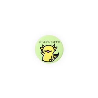 ゴールデンうぱずき Badges