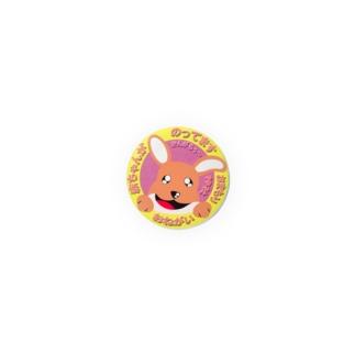 赤ちゃんが乗ってます Badges
