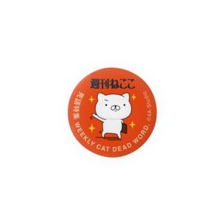 週刊ねここ♪死語特集 44mm Badges