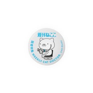 週刊ねここ♪医者特集 44mm Badges