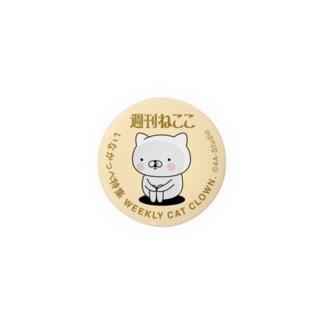 4A-Studio(よんえーすたじお)の週刊ねここ♪いなかっぺ特集 44mm Badges