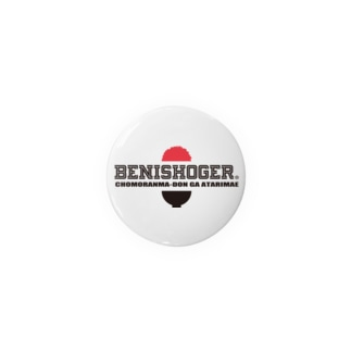 BENISHOGER 黒 Badges