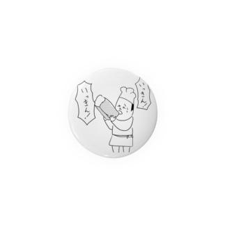 パン屋のコール Badges