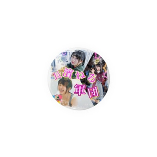 長濱ねる軍団[公式グッズ] Badges