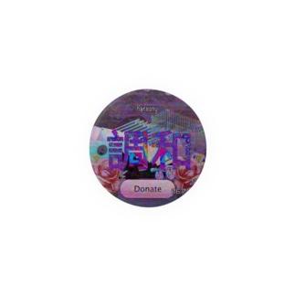 harmony 〜調和〜 Badges