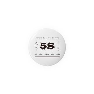 5S Badges