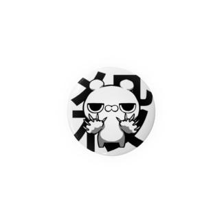 ブチギレ毒舌くま(殺) Badges