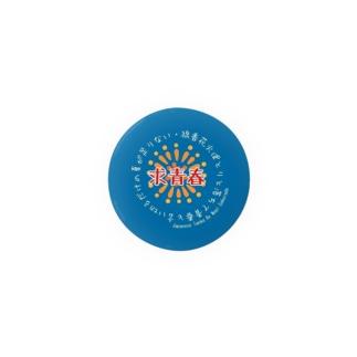 短歌バッジ02─求青春 Badges