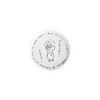 ヘンナボク Badges