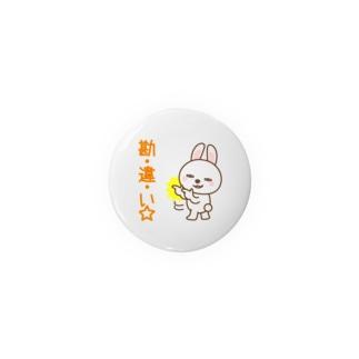 勘・違・い☆ Badges