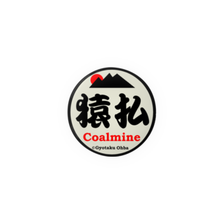G-HERRING(鰊;鮭;公魚;Tenkara;SALMON)の炭鉱!(猿払)あらゆる生命たちへ感謝をささげます 。 Badges