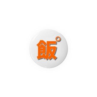 漢字でパン Badges