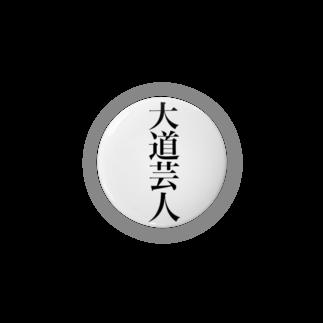 ranru_mixの大道芸人 Badges