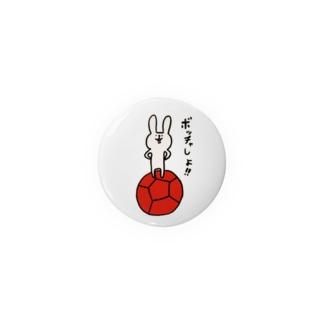 【ボッチャ】ボッチャしよ!! Badges