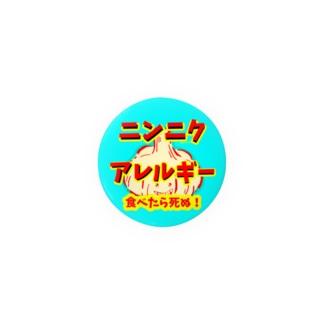 ニンニクアレルギー 33mm・44mm用 Badges