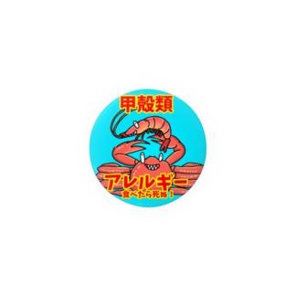 甲殻類アレルギー 44・56・75mm用 Badges