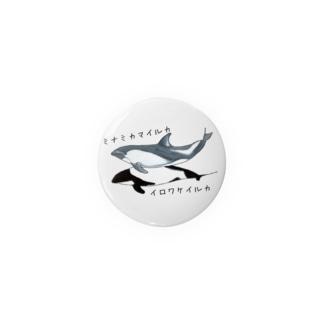 ミナミカマイルカとイロワケイルカのグッズ Badges