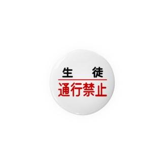 生徒通行禁止(白) Badges