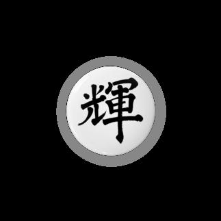 天石 Dragon Healingの「輝」 Badges