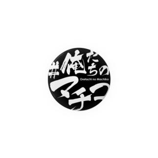 #俺たちのマチコ A 44mm向け Badges