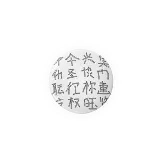 略字(Ryakugo) Badges