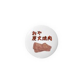 おや炭火焼肉(焼肉) Badges