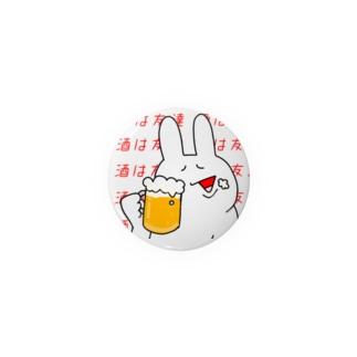 二重アゴのうさぎ~酒は友達ver.2~ Badges