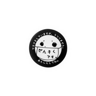 わんこ喘息マーク(44mmサイズ) Badges