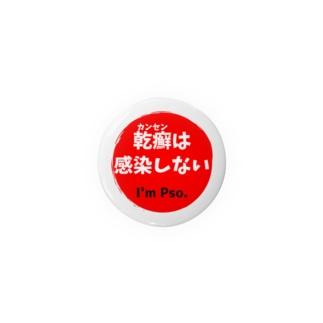 乾癬は感染しないバッジ(レッド) Badges