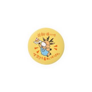 //  花粉症  Badges