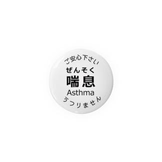 喘息マーク モノクロ Badges