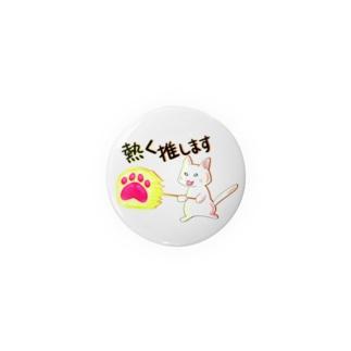 福猫の花壇の熱く推すネコ Badges