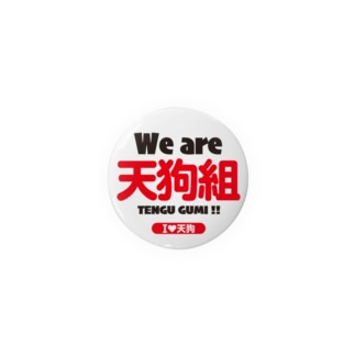 We are 天狗組 Badges