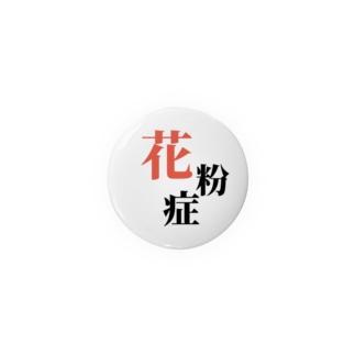 花粉症バッジ Badges